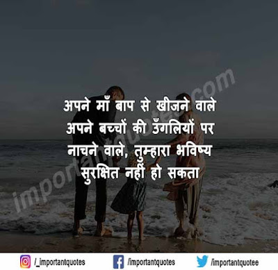 Family Group Status In Hindi
