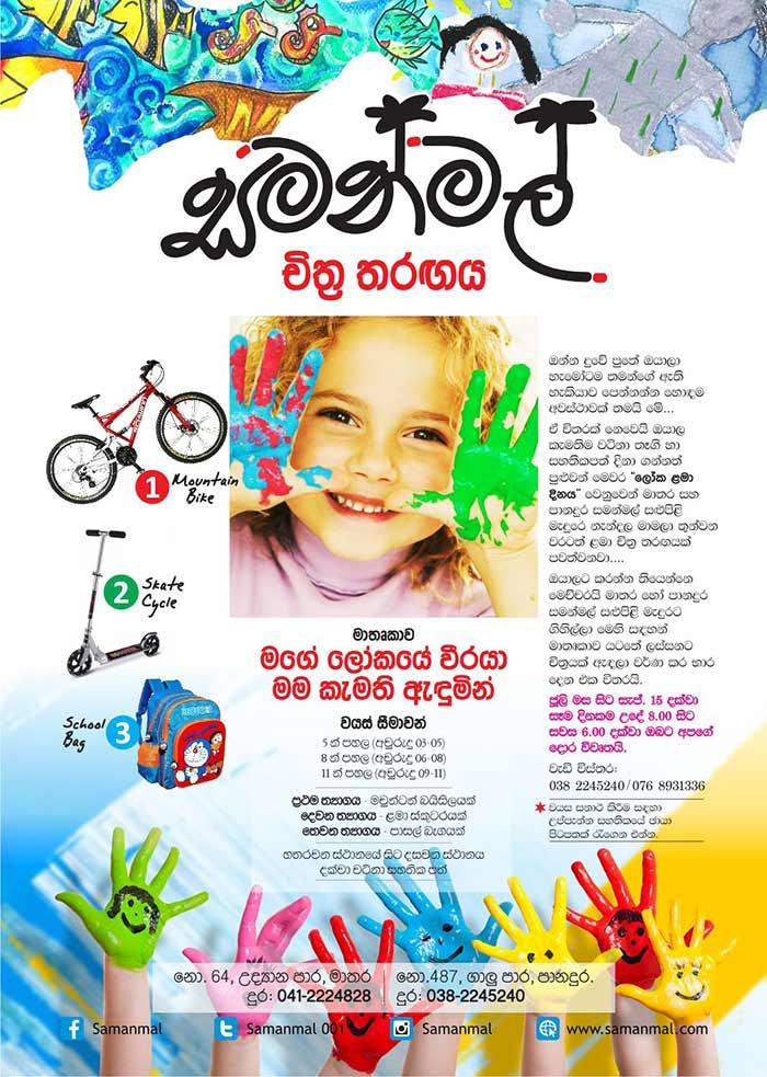 Art Competition. World Children Day