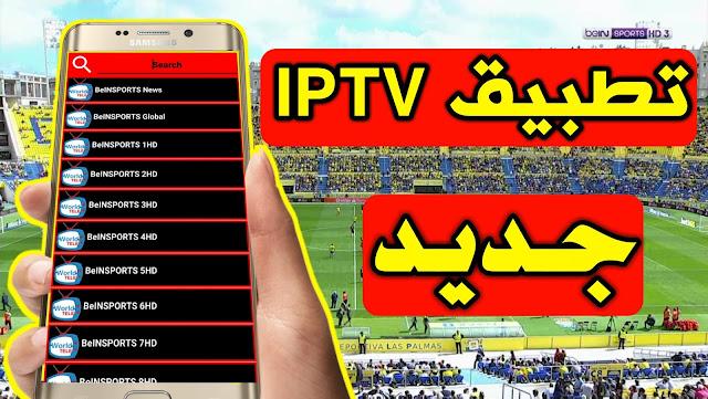 تطبيق Star7 Live أفضل تطبيق IPTV لمشاهدة القنوات المشفرة مجانا للأندرويد