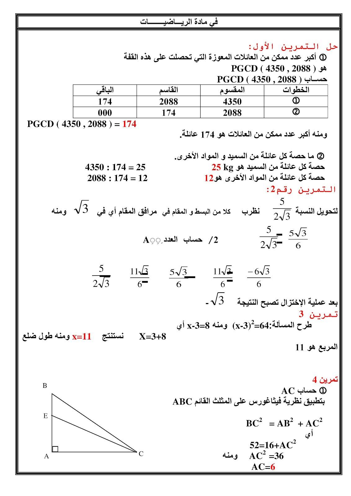 إختبار الفصل الأول في مادة الرياضيات