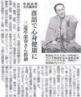 三遊亭楽春の「笑いで心と体のリフレッシュ講演会」が好評のため、新聞に紹介記事が掲載されました。