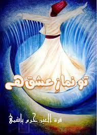 Tu Namaz E Ishq Ha ,tu namaz e ishq hai novel,Free Download Tu Namaz E Ishq Ha,Tu Namaz E Ishq Ha Free Download Pdf