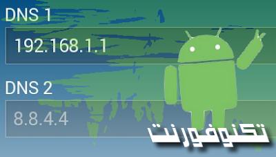 طريقة تغيير ال DNS او معرف اسماء النطاقات على اجهزة الاندرويد (android)