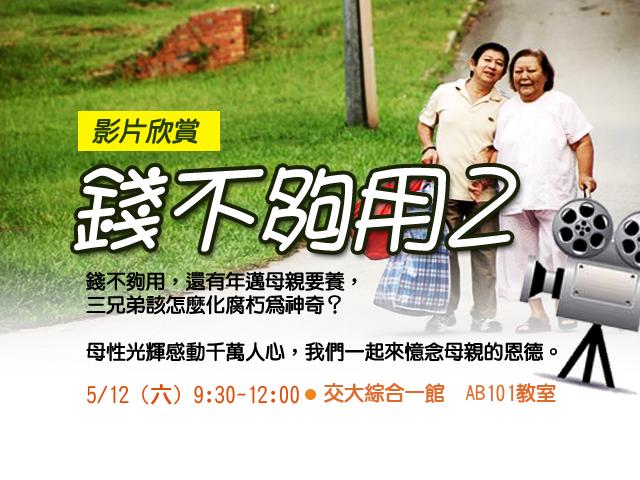 [最新消息] 2012.5.12 電影欣賞:錢不夠用2 ~ 福智青年之親愛的新竹大專班