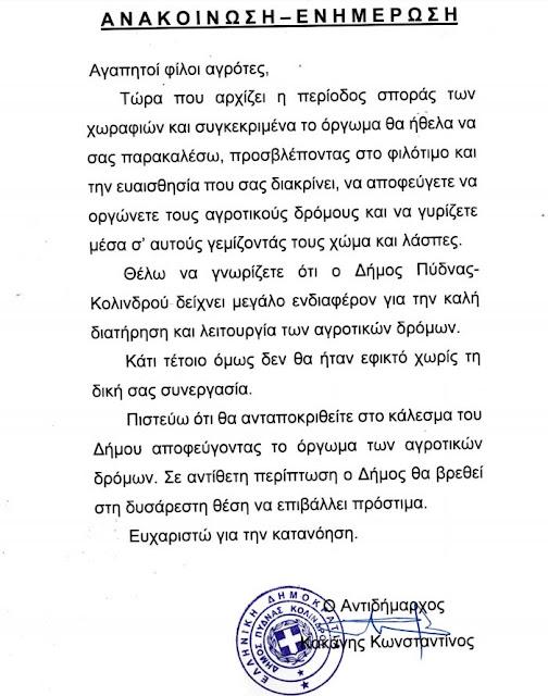 Ανακοίνωση- Ενημέρωση Αντιδημάρχου Πύδνας Κολινδρού, κ. Κακάνη, για τους Αγρότες του Δήμου