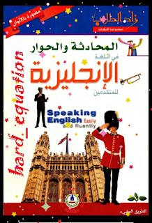 حمل كتاب محادثات قصيره في اللغه الانجليزيه للصغار و المبتدئين