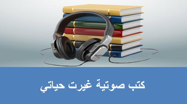 كتب صوتية غيرت حياتي