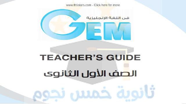 اجابة كتاب جيم GEM في مادةاللغة الانجليزية  لطلاب الصف الأول الثانوي 2018