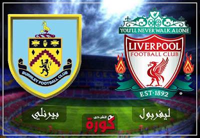 مشاهدة مباراة ليفربول وبيرنلي بث مباشر اليوم
