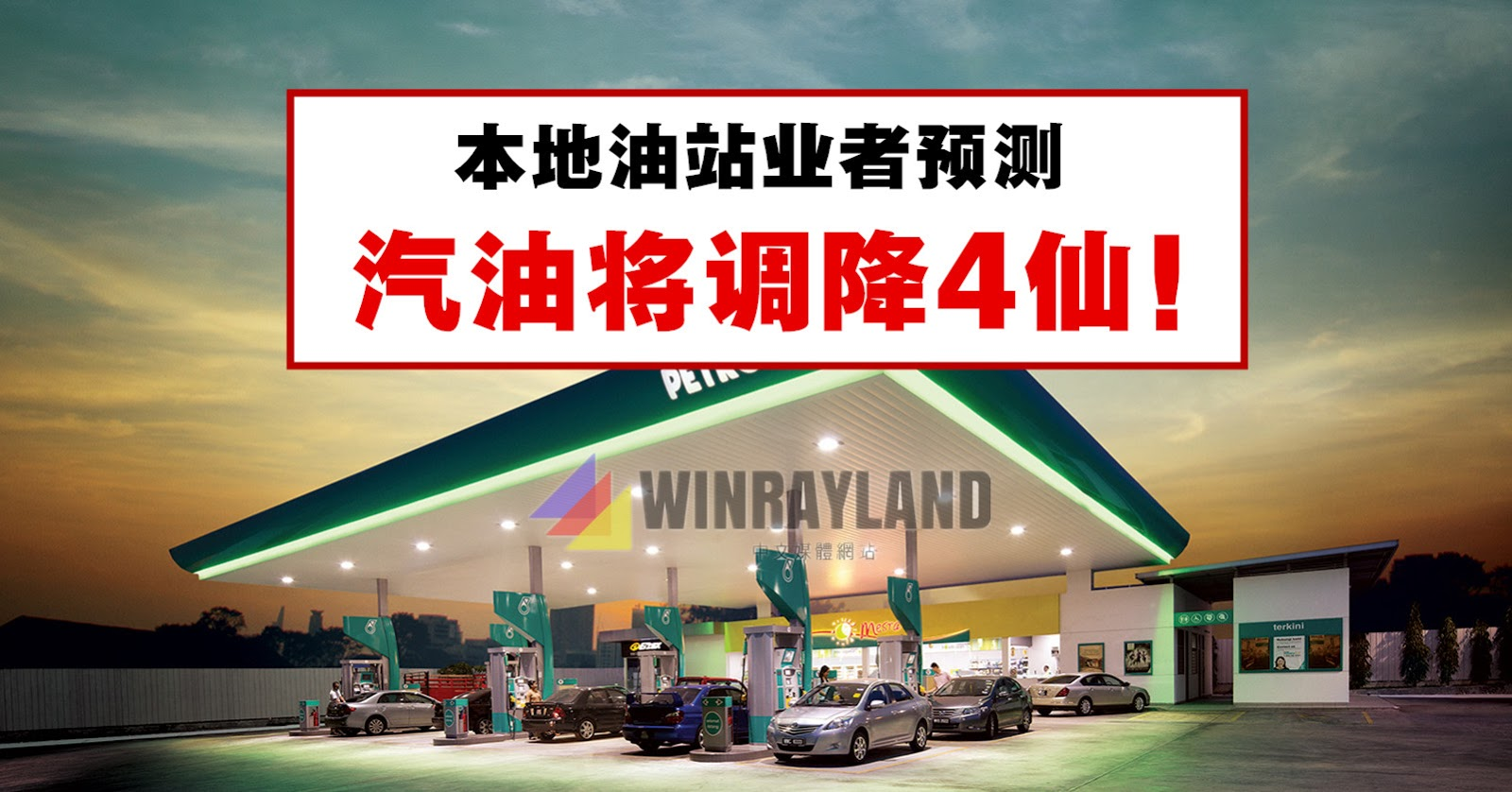 本地油站业者预测:汽油将调降4仙!