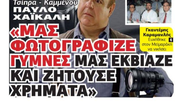 http://www.metadoseto.gr/2016/02/paulos-xaikalis.html