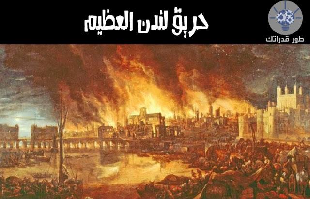 حريق لندن العظيم