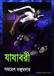 Jajabari by Samaresh Majumdar