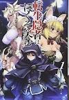 «Tensei Inja wa Hokusoemu» adaptado a manga