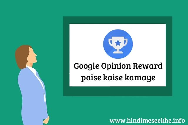 Google Opinion Rewards App Ke Bare Puri Jankari Hindi Me