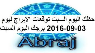 حظك اليوم السبت توقعات الابراج ليوم 03-09-2016 برجك اليوم السبت