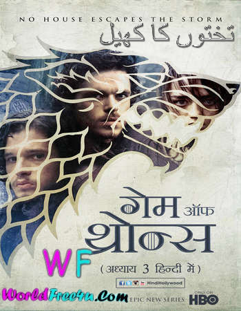 image%25281%2529 Watch Online Game of Thrones 2013 Full Season 03 Episode 02 in Hindi Download