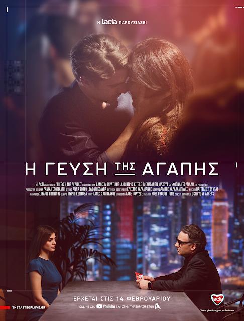 Η Γεύση της Αγάπης (2018) ταινιες online seires oipeirates greek subs