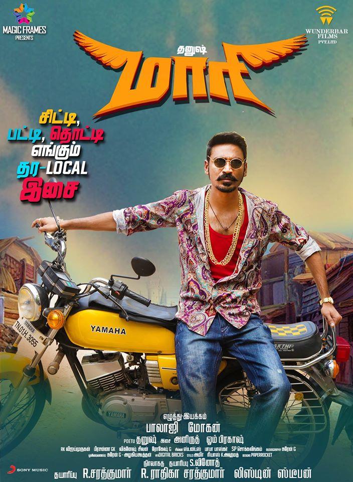 Maari Tamil Film With Sinhala Subtitle - ▷ ▷ PowerMall