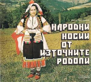 """Родопски старини: Албум """"Народни носии от Източните Родопи"""""""