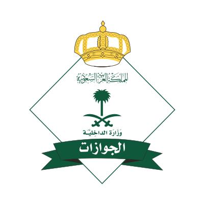 لهذا السبب الجوازات السعودية تنفي تمديد تأشيرة الزيارة العائلية
