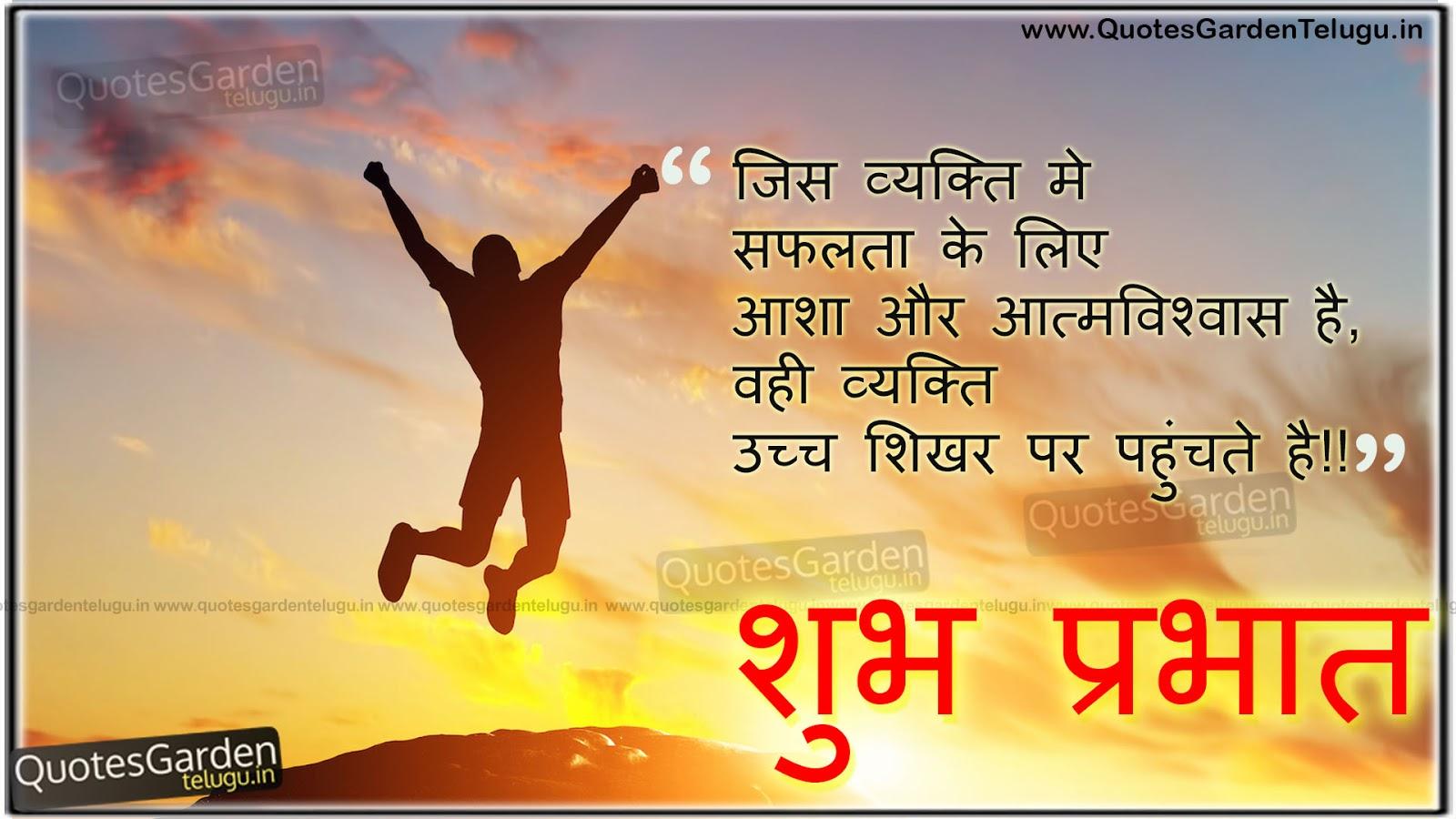 Best Good Morning Greetings Hindi Shayari Quotes Garden Telugu
