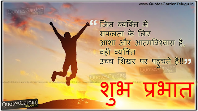 Best Good morning Greetings Hindi shayari