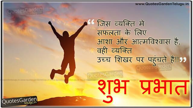 Best Good morning Greetings Hindi shayari