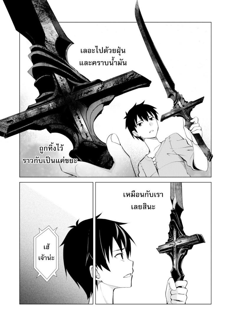 Boshoku no berserk - หน้า 19