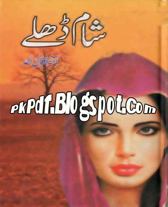 Sham Dhale Novel By Amina Iqbal Ahmed Pdf Free Download