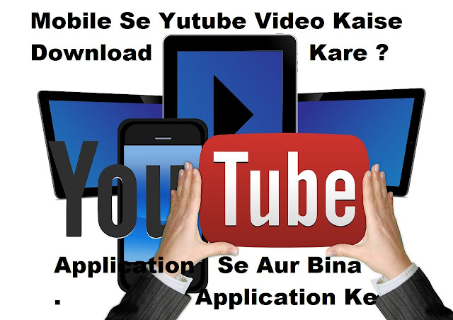 Mobile se youtube video kaise download kare