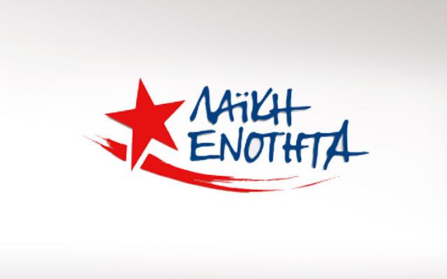 Λαϊκή Ενότητα Αργολίδας: Ένα ακόμα βήμα στον αντιλαϊκό κατήφορο της συγκυβέρνησης ΣΥΡΙΖΑ-ΑΝΕΛ ο προϋπολογισμός για το 2017