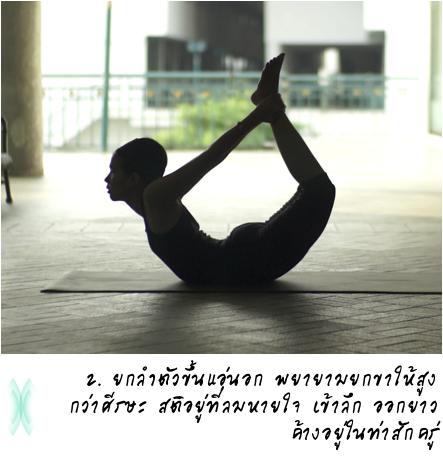 anapanasati yoga อานาปานสติโยคะ ธนูราสนะ dhanurasana