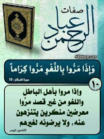 Karakteristik Kesepuluh Ibadur Rahman dalam Al Qur'an