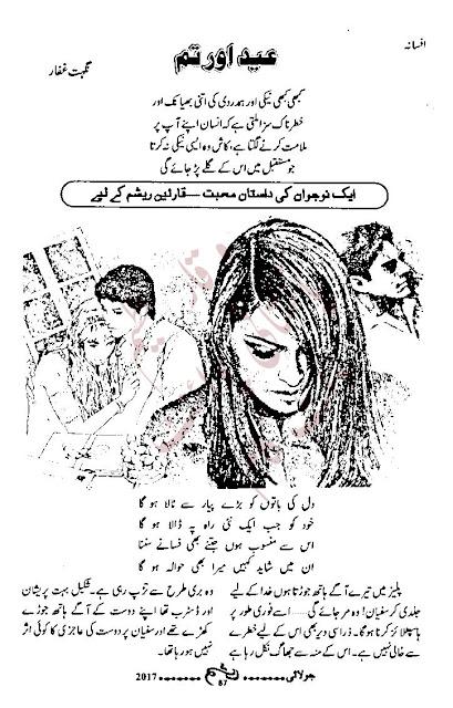 Free downlaod Eid aur tum novel by Nighat Ghaffar pdf