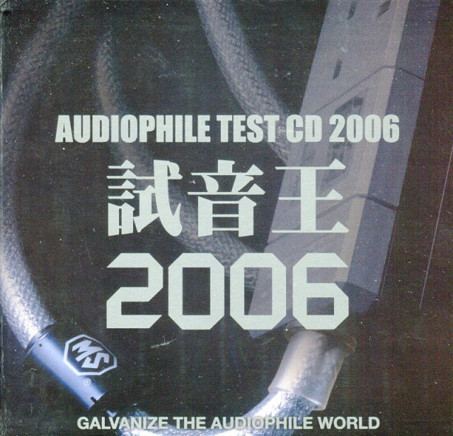 Various Artists - Audiophile Test 试音王 (2006)[WAV - IMAGE