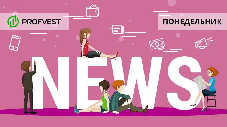 Новости от 04.11.19