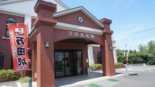 万田炭鉱館