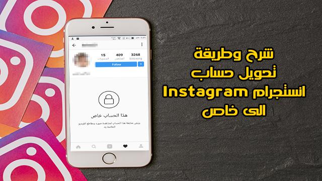 شرح وطريقة تحويل حساب انستجرام Instagram  الى خاص