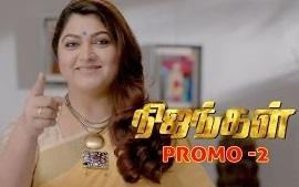 Nijangal With Kushboo Coming Soon… On Sun TV | Promo