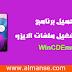 تحميل برنامج WinCDEmu لفتح وتشغيل ملفات الايزو على الكمبيوتر
