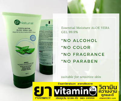 En Natural Aloe Vera JAPAN