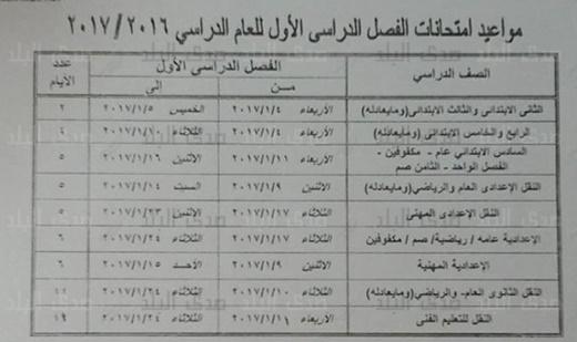 جدول امتحانات نصف العام 2017