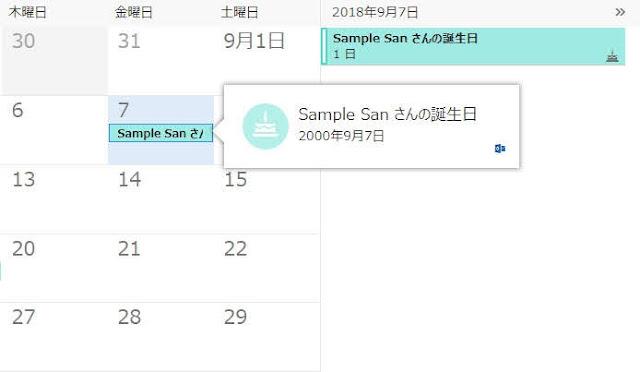 Outlookカレンダー「誕生日」の削除する前の下準備