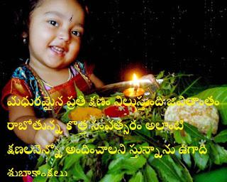telugu ugadi hevalambi nama samvatsara panchagam