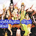 Vellikizhamai Viratham, வெள்ளிக்கிழமை விரதம்