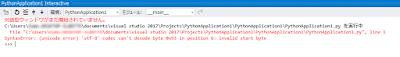 Pythonのunicode error