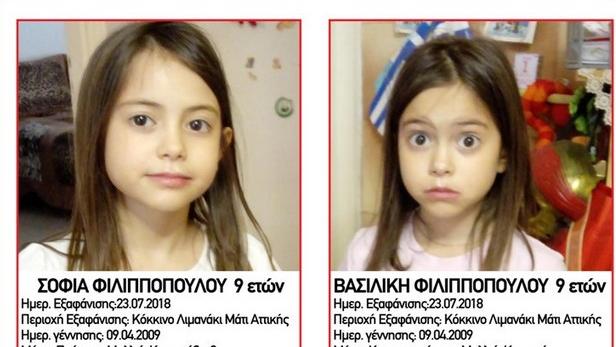 Βρέθηκαν απανθρακωμένα και αγκαλιασμένα τα δυο κοριτσάκια
