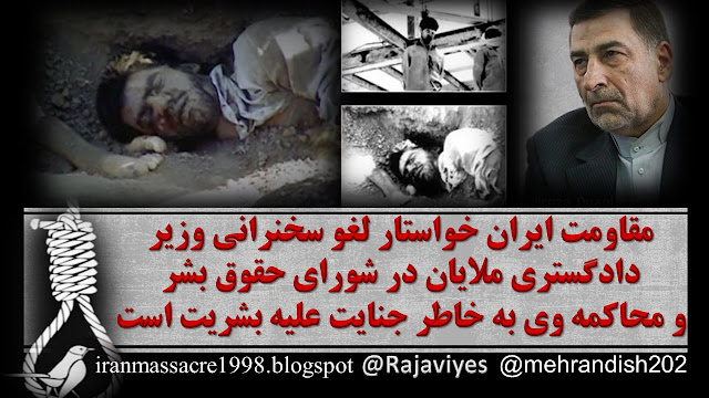 مقاومت ايران خواستار لغو سخنراني وزير دادگستري ملايان در شوراي حقوق بشر و محاكمه وي به خاطر جنايت عليه بشريت است