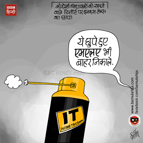 Income Tax, congress cartoon, bjp cartoon, cartoons on politics, indian political cartoon, cartoonist kirtish bhatt, political humor